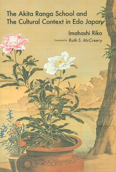 the akita ranga artist essay Western influences on japanese art: the akita ranga art school and foreign books 1 jan 2005 by hiroko the akita ranga school and the cultural context in edo japan.